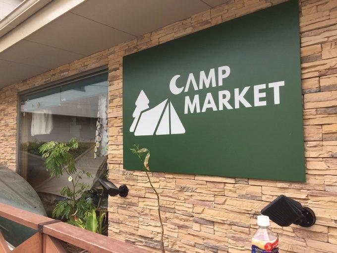 CAMP MARKETを初訪問