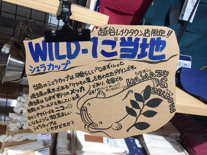 WILD-1ご当地シェラカップ@越谷レイクタウン