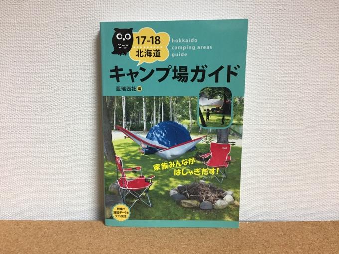 北海道キャンプ場ガイド2017