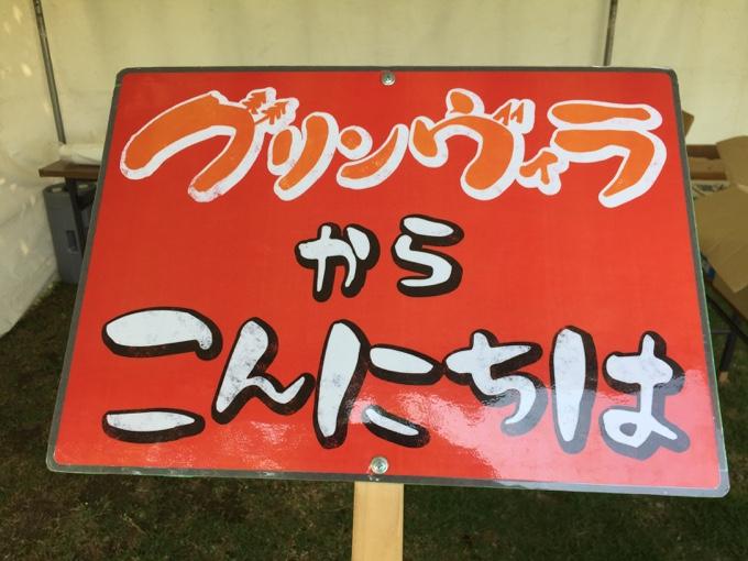 グリンヴィラ15周年記念祭キャンプ