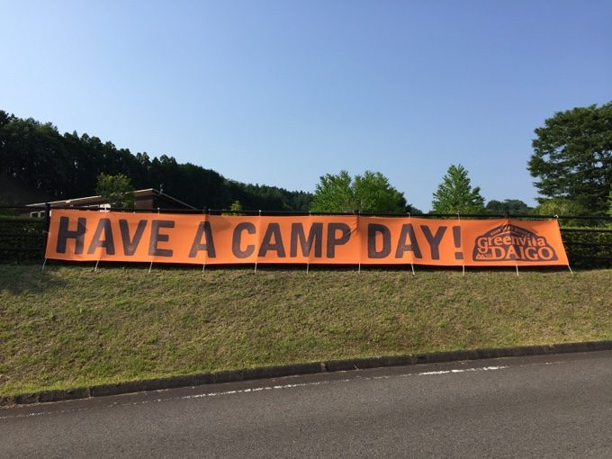 HAVE A CAMP DAYがお出迎え
