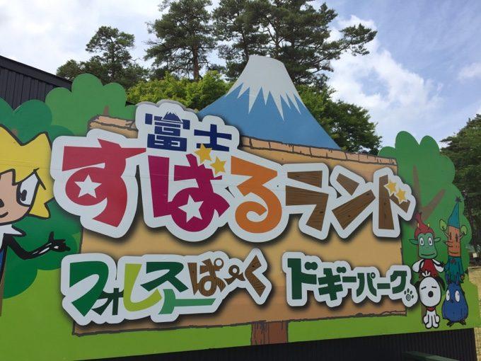 富士すばるランドで遊びまくる