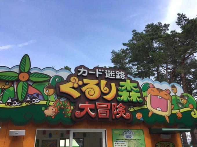 富士すばるランドのカード迷路ぐるり森大冒険
