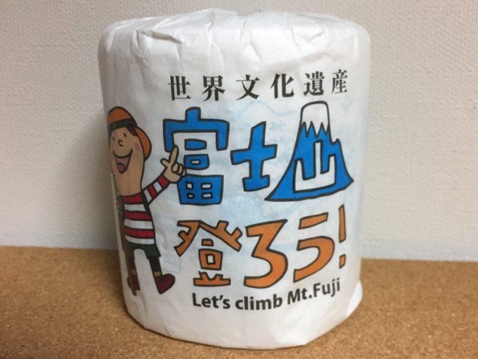 富士山に登ろうトイレットペーパー