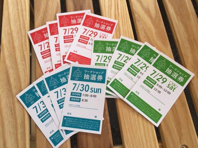 ソトナニ2017の2日目と3日目のチケット