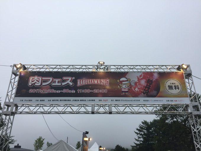 軽井沢で初開催の肉フェス