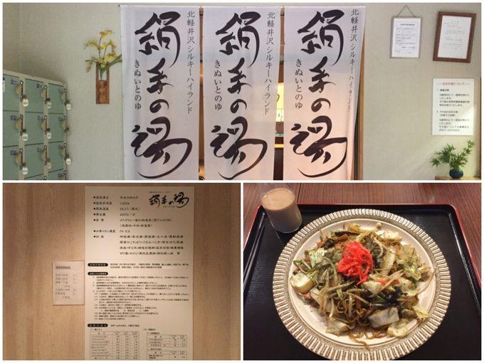 北軽井沢にある絹糸の湯でサッパリ