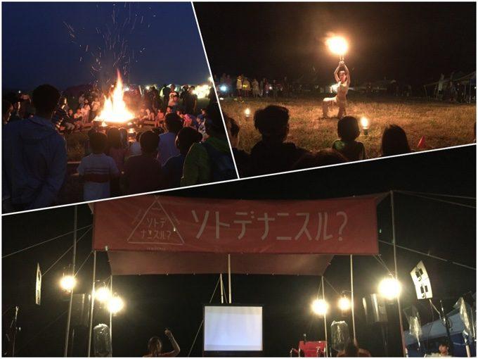 ソトナニ2017初日夜のライブステージ