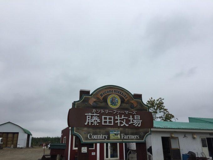 カントリーファーマーズ藤田牧場に到着