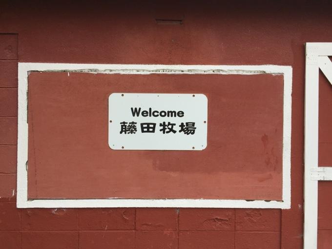 藤田牧場の看板