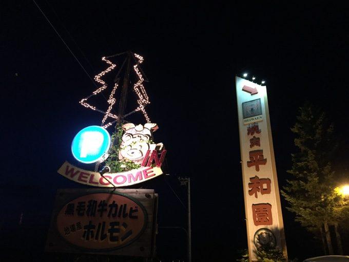 平和園士幌店で遅い夜ご飯をいただく