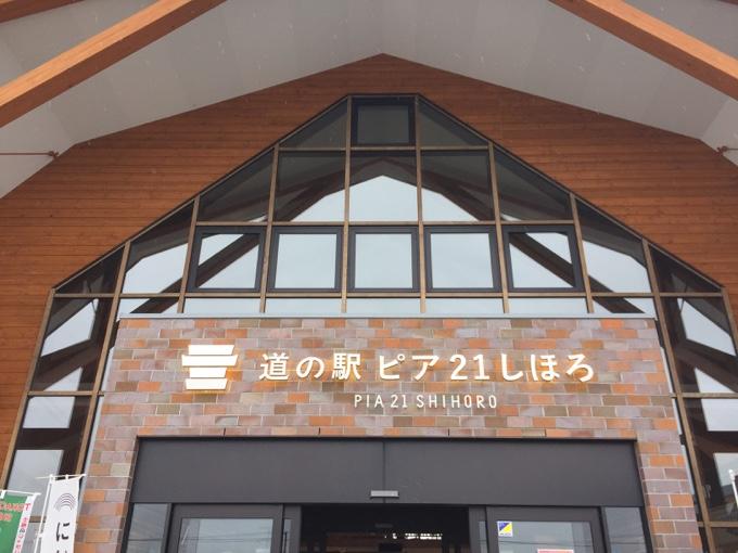 道の駅ピア21しほろ