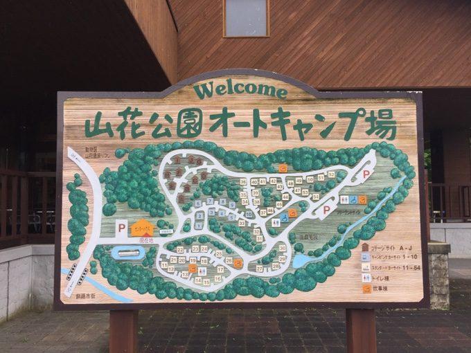 山花公園オートキャンプ場の場内マップ