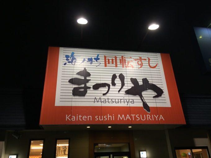 釧路市内にある回転寿司まつりや