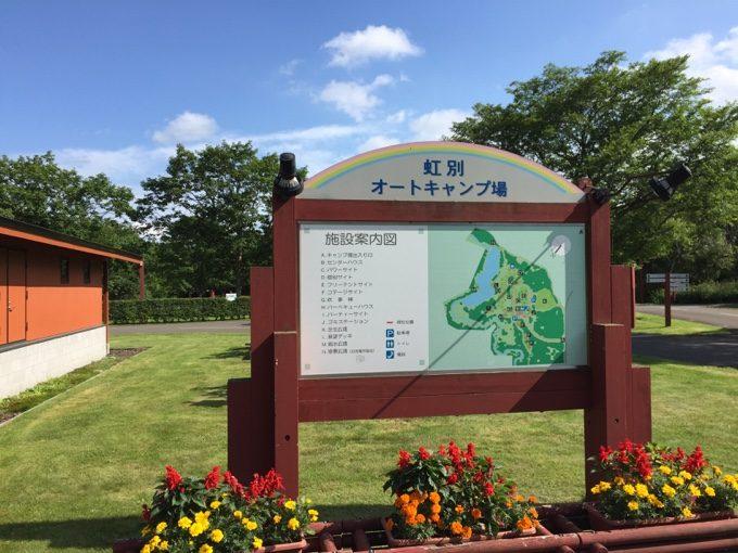 道東観光の拠点となる虹別オートキャンプ場