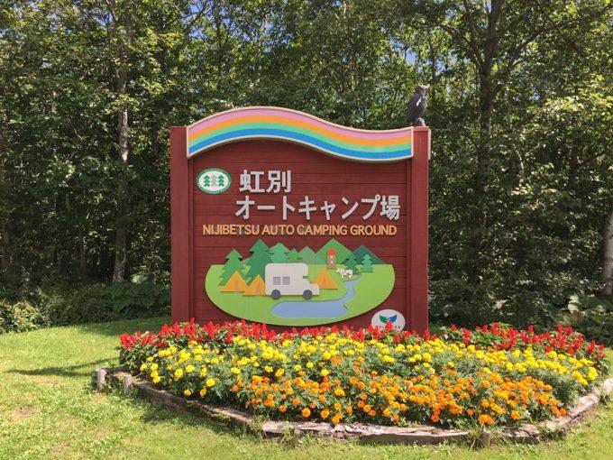 虹別オートキャンプ場の入口にある看板
