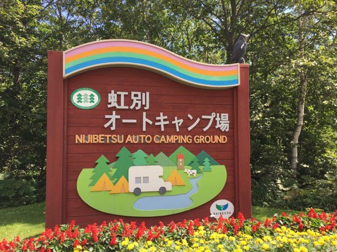 虹別オートキャンプ場の入り口にある看板