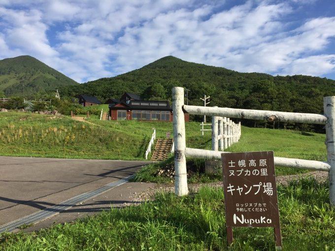 士幌高原ヌプカの里の雰囲気