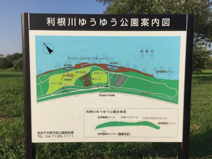 利根川ゆうゆう公園の案内図