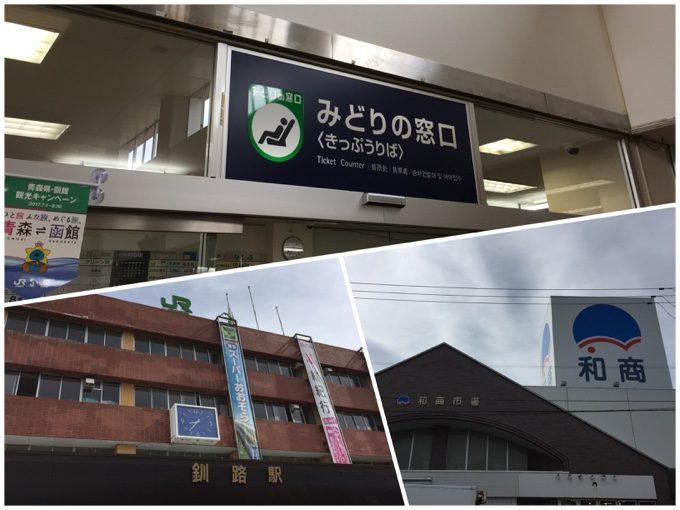 釧路駅のみどりの窓口でノロッコ号の指定席券を買う