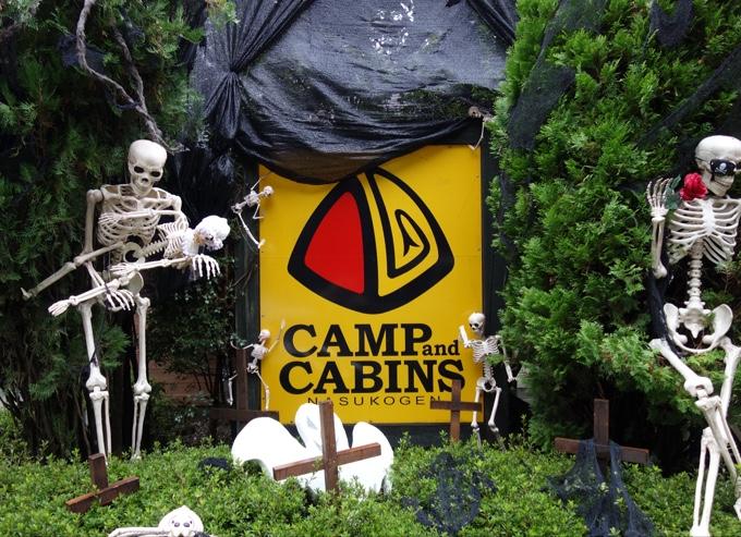 キャンプアンドキャビンズ那須高原でハロウィンイベントに参加
