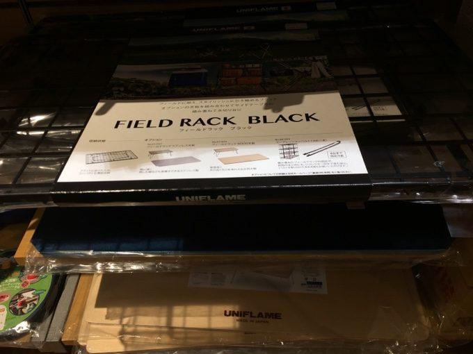 モンベルにはフィールドラックブラックも売っている