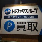 トレファクスポーツからオガワ直営店まで!キャンプ好きには柏が熱い