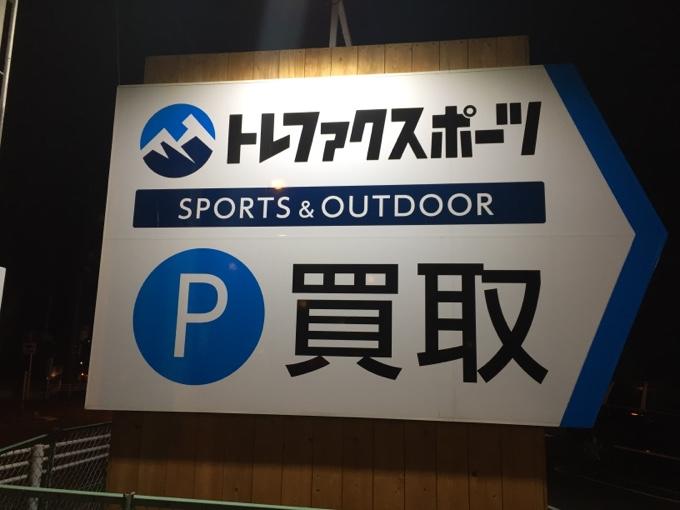 トレファクスポーツでキャンプ用品を買取査定