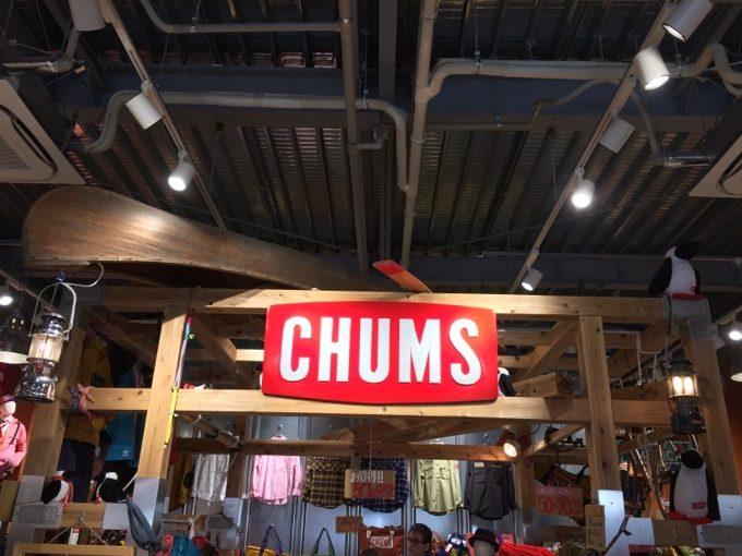 酒々井プレミアムアウトレットにあるチャムス