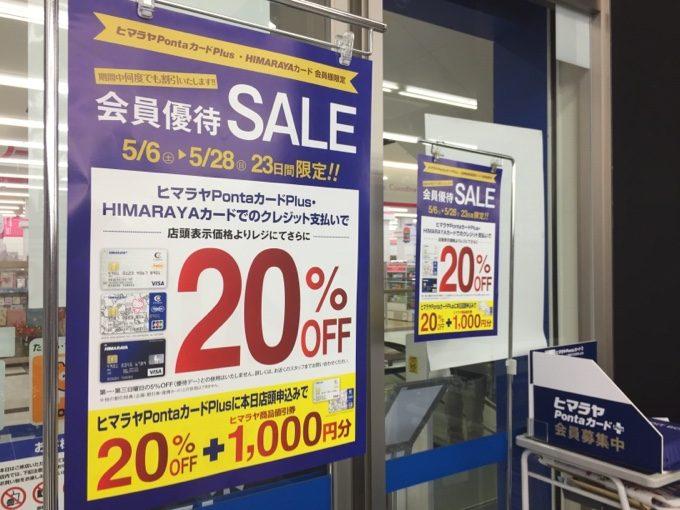 ヒマラヤスポーツ千葉ニュータウン店のセール