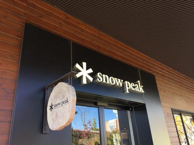 スノーピーク昭島アウトドアヴィレッジで雪峰苑を知る