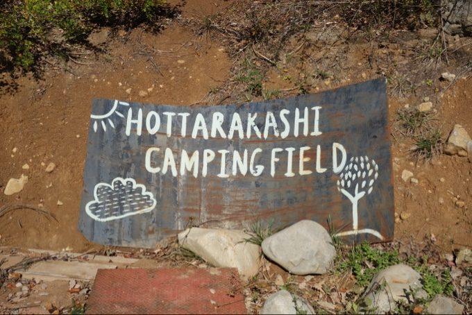 HOTTARAKASHI CAMPING FIELD
