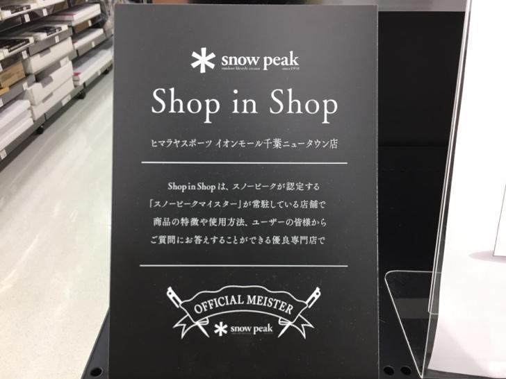ヒマラヤ千葉ニュータウン店はスノーピーク商品も取り扱いがある