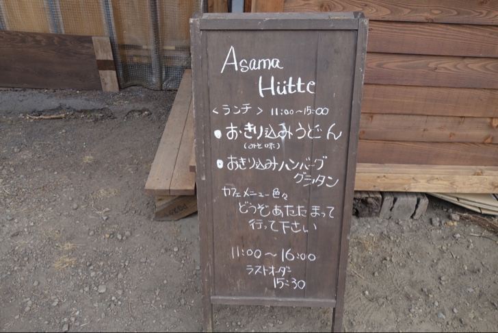 北軽井沢スウィートグラスのアサマヒュッテ