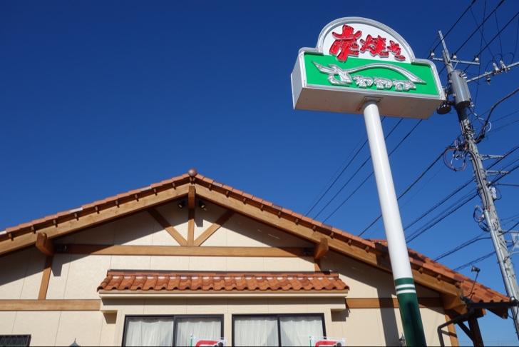 炭焼きレストランさわやか御殿場インター店