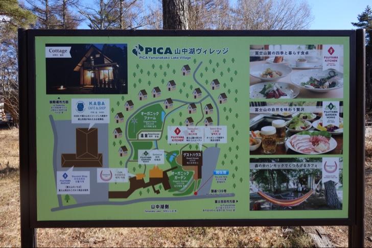 PICA山中湖ヴィレッジの全体図