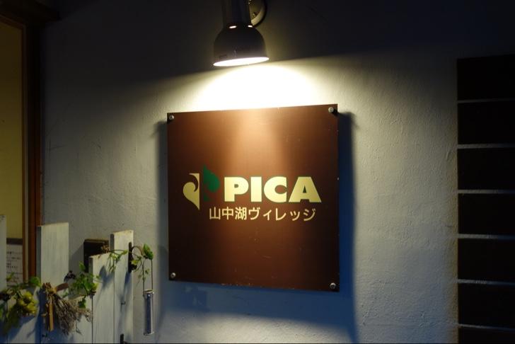 PICA山中湖ヴィレッジの看板