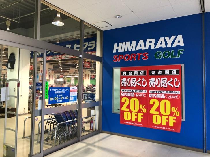 ヒマラヤ船橋習志野店の閉店セール