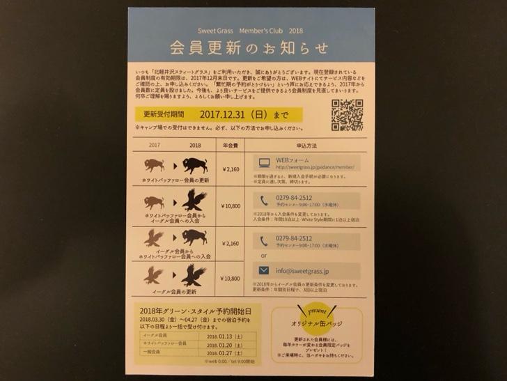 北軽井沢スウィートグラス会員更新のお知らせ