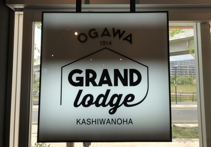 キャンパルジャパンの直営店「GRAND lodge KASHIWANOHA」
