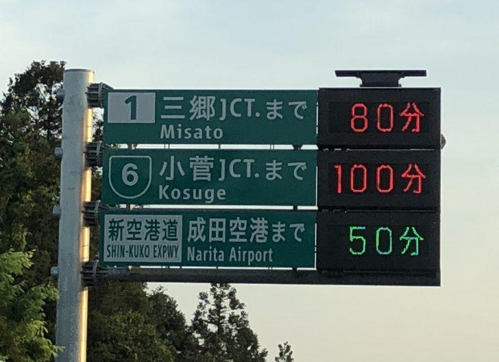 常磐道上りが思いのほか大渋滞