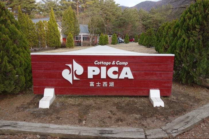 PICA富士西湖の看板