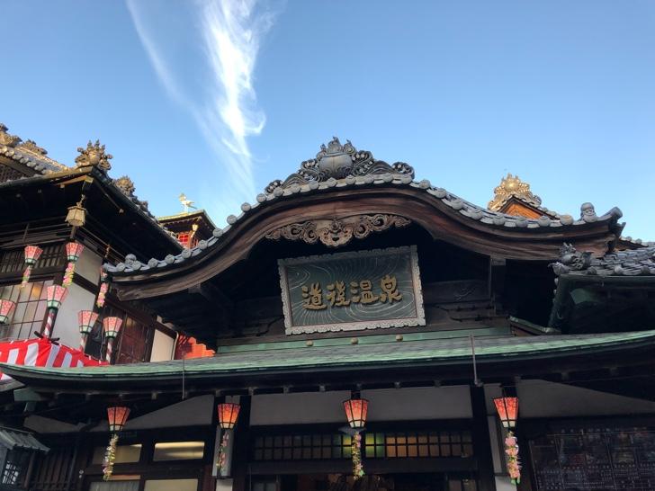 松山といえば道後温泉本館