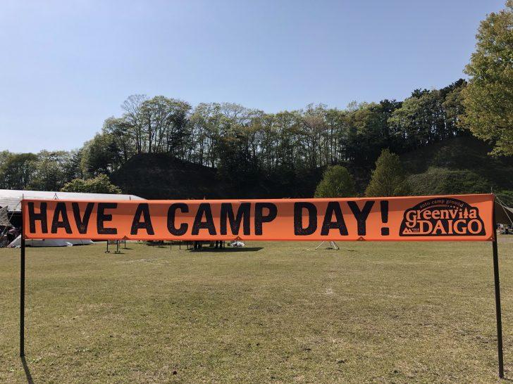 春のキャンプ大会2018の横断幕