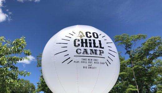 ゆるフェスキャンプ「ACO CHiLL CAMP 2018」参加レポ