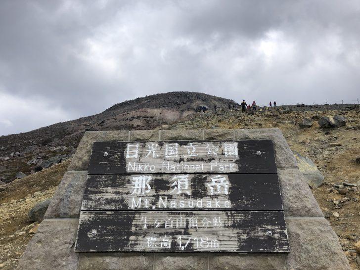 那須岳登山道の分岐点