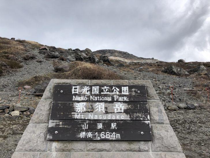 那須岳のロープウェイ山頂駅