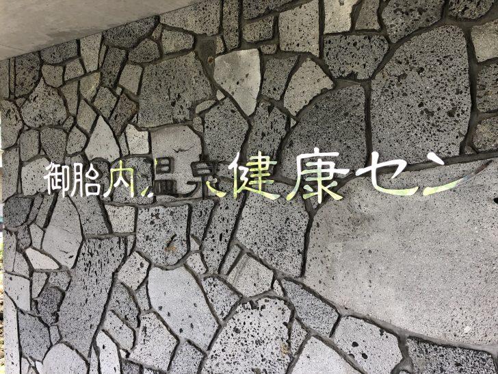 富士山樹空の森の隣にある御胎内温泉健康センター