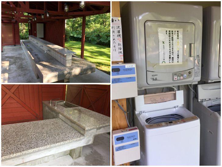 虹別オートキャンプ場の炊事棟と洗濯乾燥機