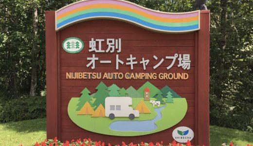 道東観光に便利な虹別オートキャンプ場はフリーサイトが無敵すぎる